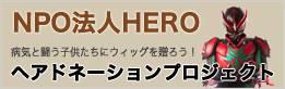 https://hairdonation.hero.or.jp/hair/
